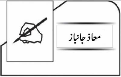 نواب محمد اسماعیل خان ۔۔۔۔۔۔ تحریک پاکستان کا روشن باب