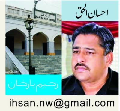 سانحہ احمد پور شرقیہ اور جنوبی پنجاب کی محرومیاں