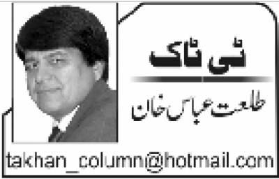 چوہدری نثار علی خان اور وکلا بار کا کردار