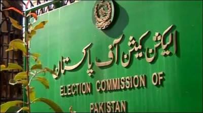 الیکشن کمیشن نے پاک سرزمین پارٹی کو ڈولفن کا انتخابی نشان الاٹ کر دیا