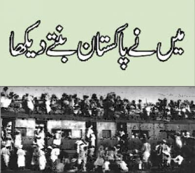 میں نے پاکستان بنتے دیکھا