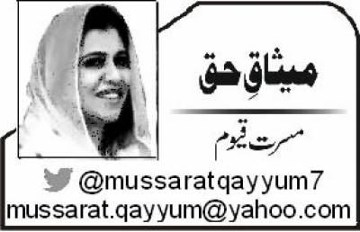 ''پاکستانی۔ ایک پُرجوش قوم''