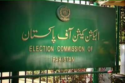 الیکشن کمشن نے نوازشریف کا نام مسلم لیگ کی صدارت سے نکال دیا