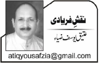 انمول قدرتی حسن کا پاسبان، محکمہ وائلڈ لائف پنجاب