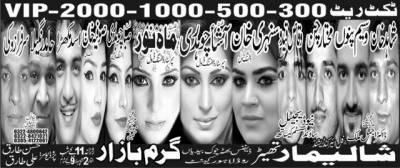 """ماہ نور، سنہری خان، آشا چودھری سٹیج ڈرامہ """"گرم بازار"""" میں اکٹھے پرفارمنس"""