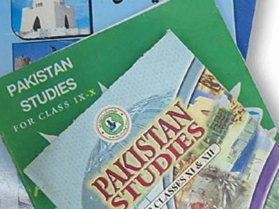نصاب سے اسلام' پاکستان' فوج سے متعلق اسباق' تصاویر مبینہ طور پر خارج