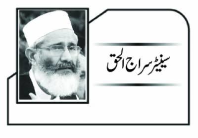 جماعت اسلامی کا یوم تاسیس اور تجدید عہد