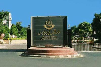 علامہ اقبال اوپن یونیورسٹی بی ایڈ پروگرام فائنل کے نتائج کا اعلان