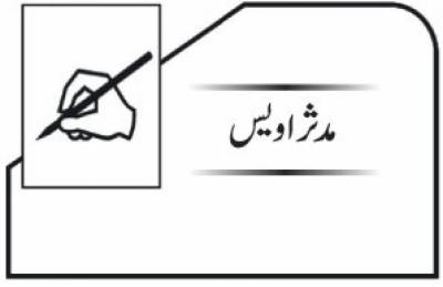 جماعت اسلامی کی انتخابی درگت