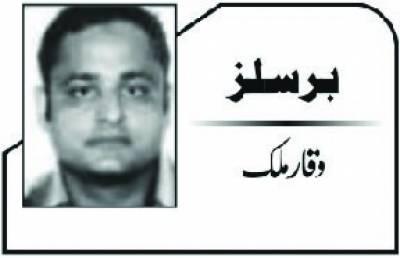 پاکستان میں سیاسی استحکام