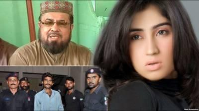 قندیل قتل کیس' مفتی عبدالقوی کی درخواست ضمانت پر سماعت کل تک ملتوی