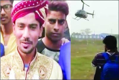 بھارت: دلہن کی فرمائش پر دولہا ہیلی کاپٹر میں بارات لے آیا