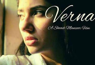 فلم '' ورنہ '' کو پنجاب میں بھی نمائش کی اجازت مل گئی