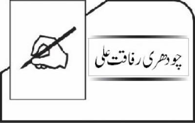 پنجاب اوورسیز کمیشن اور چیف جسٹس لاہور ہائیکورٹ