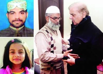 زینب کا قاتل گرفتار' اعتراف جرم: بس چلے تو بھیڑیئے کو چوک میں پھانسی دوں: شہباز شریف' روزانہ سماعت ہو گی: چیف جسٹس ہائیکورٹ