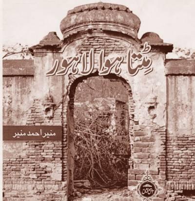 مصنف منیر احمد منیر کی نئی کتاب ''مٹتا ہوا لاہور'' شائع ہوگئی