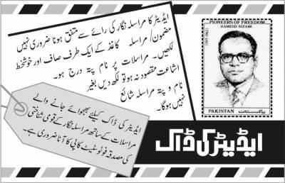 اعلیٰ حکام پاکستان پوسٹ سے دردمندانہ اپیل