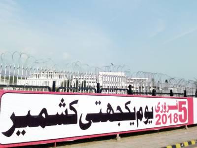 یوم یکجہتی کشمیر: پارلیمنٹ ہائوس اور شاہراہ دستور پر بینرز لگ گئے