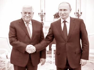 فلسطینی صدر کا دورہ روس: بیت المقدس کے سٹیٹس پر حمایت کے حصول کیلئے کوشاں