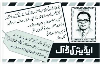 ترجمان چودھری نثار علی خان کا اظہار تشکر