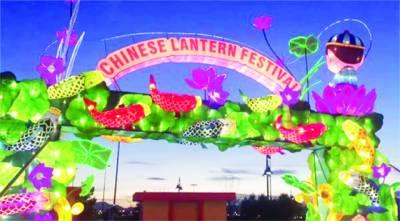 لاس ویگاس میں چائنز لینٹرن فیسٹیول کا انعقاد