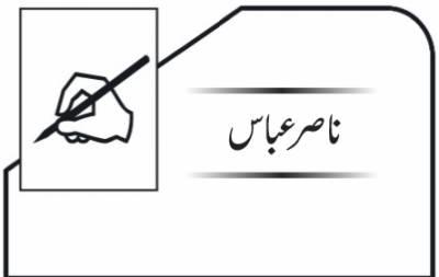 بدعنوانی سے پاک پاکستان۔نیب کا عزم