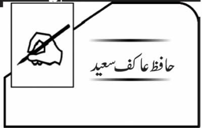 استحکام پاکستان۔۔۔۔(قسط نمبر: 2)