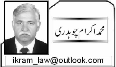 آئین پاکستان اور ریاست