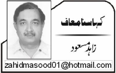 نیا لاہور، نیا پاکستان