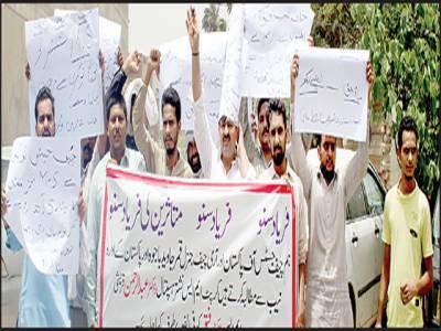 ملازمت کے لئے درخواستیںجمع کروانے والے امیدواروں کا ایم ایس اور اے ایم ایس نشتر کے خلاف احتجاجی مظاہرہ