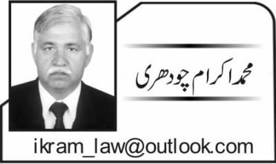 قانون کی حکمرانی یا نظریہ ضرورت