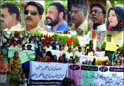 دھا ندلی کے خلاف ایم کیو ایم کامیرپور خا ص پر یس کلب پر مظاہرہ