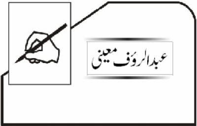 محافظ نظریہ پاکستان