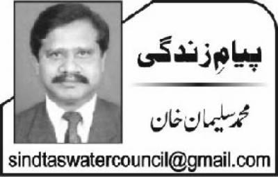 پاکستان کے آبی ذخائر اور موجودہ صورتحال