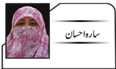 عالمی یوم حجاب