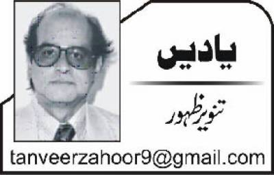 ہمیں پیار ہے پاکستان سے