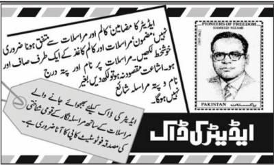 عمران احمد خان نیازی' تبدیلی نام اور حلف ؟