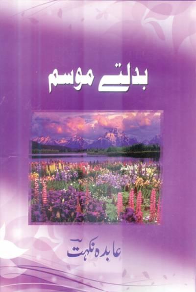 شاعرہ عابدہ نکہت کا شعری مجمو عہ '' بدلتے مو سم'' شائع ہو گیا