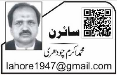 چٹ سسٹم کا خاتمہ اور پنجاب کابینہ
