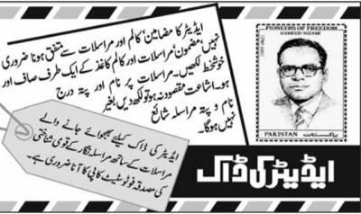 ای ڈی او ایجوکیشن راولپنڈی سے اپیل