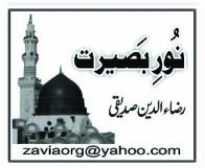 حضرت عمر کی نصیحت