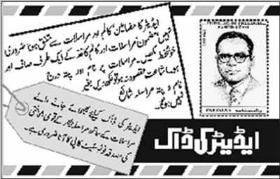 چیف جسٹس آف پاکستان اور وزیراعظم عمران خان سے اپیل