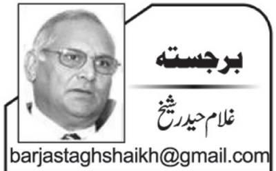 عہد ِ رفتہ اور عصر ِحاضر کی بے آبرو پارلیمنٹ