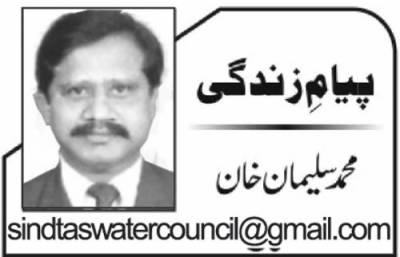 دنیا میں آبی مسائل کے حل کیلئے پلاننگ اور پاکستان