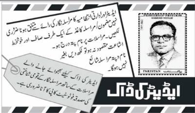تکمیل پاکستان کشمیر کی آزادی سے مشروط ہے