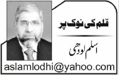 پاکستان اللہ کی پناہ میں ہے