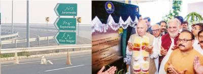 لاہور عبدالحکیم موٹروے کا افتتاح، اپوزیشن سے نیب پر پارلیمنٹ میں بات کرنے کو تیار ہیں: گورنر پنجاب
