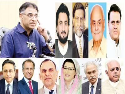 وفاقی کابینہ میں بڑا ردوبدل: اسد عمر فارغ، فواد چودھری، غلام سرور، شہریار آفریدی کی وزارتیں تبدیل