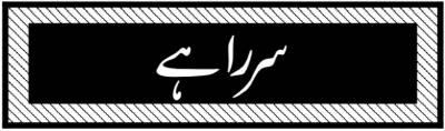 जमाৃ उल-मुबारक' 13 ؍ शाबान अलमाज़म ' 1440 ह ' 19 ؍ अप्रैल 2019-ए-