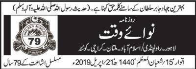 وزیراعظم عمران خان کا ریاست مدینہ کا تصور درحقیقت اقبال و قائد کا تصور پاکستان ہے